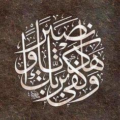 وكفى بربك هادياً و نصيراً #الخط_العربي Surat Al-FurQaan, Verse 31 which means:- Even so have We appointed unto every prophet an opponent from among the guilty; but Allaah sufficeth for a Guide and Helper.