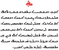 LORDS PRAYER IN ASSYRIAN (a dialect of ARAMAIC).