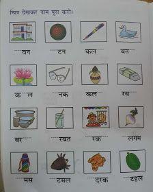 Hindi Grammar Work Sheet Collection for Classes 5,6, 7 & 8: Matra Work Sheets for Classes 3, 4, 5 and 6 With SOLUTIONS/ANSWERS Lkg Worksheets, Hindi Worksheets, Free Kindergarten Worksheets, Phonics Worksheets, Comprehension Worksheets, Reading Comprehension, Hindi Poems For Kids, Hindi Alphabet, Alphabet Charts