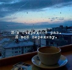 coffee and view through a rainy window Russian Quotes, Motivational Quotes, Inspirational Quotes, My Mood, Life Motivation, Quotes About Strength, Mood Quotes, True Words, Cool Words