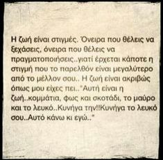 Best Quotes, Love Quotes, Simple Sayings, Greek Quotes, Philosophy, Texts, Lyrics, Words, Sadness