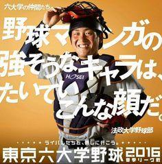 今年のキャッチコピーも面白い!(笑)東京六大学野球の「煽り合いポスター」が話題【画像】   COROBUZZ