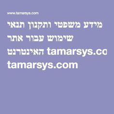 מידע משפטי ותקנון תנאי שימוש עבור אתר האינטרנט tamarsys.com
