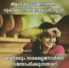 60 Best inspirational Malayalam quotes images in 2019 | Malayalam