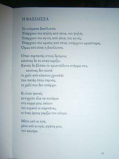 Pablo Neruda Neruda Quotes, Pablo Neruda, Greek Quotes, Philosophy, Texts, Literature, Lyrics, Love You, Wisdom