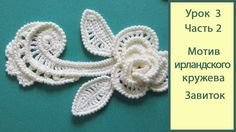 Ирландское кружево крючком. Видео урок 3 часть 2_завиток. Crochet irish ...