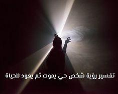 تفسير رؤية شخص حي يموت ثم يعود للحياة لابن سيرين موقع مصري Movie Posters Poster Movies