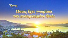 Ποιος έχει γνωρίσει τον ενσαρκωμένο Θεό; Singing, Movies, Movie Posters, Musica, Films, Film Poster, Cinema, Movie, Film