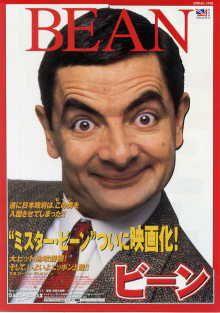 """「ビーン」 """"Bean The Movie"""""""