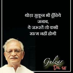 60 super ideas for poetry quotes life hindi Hindi Quotes Images, Hindi Quotes On Life, Poetry Quotes, Wisdom Quotes, Words Quotes, Life Quotes, Qoutes, Legend Quotes, Poetry Hindi