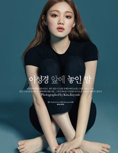 Style Korea: The Art of Korean Fashion • Lee Sung Kyung for Harper's Bazaar Korea February...