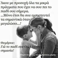 ΚΥΡΙΑΚΙΔΟΥ ΑΝΑΣΤΑΣΙΑ: Μάρτιος 2014 Happy Mother S Day, Mother Son, Mom Son, Mom And Dad, How To Take Photos, My Photos, Funny Baby Quotes, Greek Quotes, Funny Cartoons