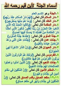 أسماء الجنة لأبن القيم رحمه 403c961f416caf764c9e