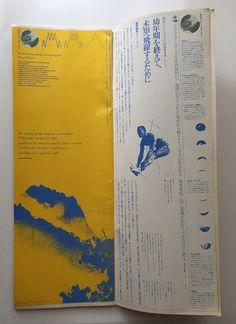 YMO ツアーパンフレット デザイン=羽良多平吉