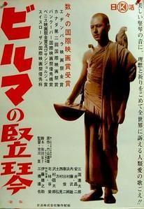 El arpa birmana / Biruma no tategoto / The Burmese Harp (1956) - Kon Ichikawa