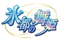 氷都の舞姫 ロゴ