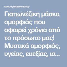 Γιαπωνέζικη μάσκα ομορφιάς που αφαιρεί χρόνια από το πρόσωπο μας! Μυστικά oμορφιάς, υγείας, ευεξίας, ισορροπίας, αρμονίας, Βότανα, μυστικά βότανα, www.mystikavotana.gr, Αιθέρια Έλαια, Λάδια ομορφιάς, σέρουμ σαλιγκαριού, λάδι στρουθοκαμήλου, ελιξίριο σαλιγκαριού, πως θα φτιάξεις τις μεγαλύτερες βλεφαρίδες, συνταγές : www.mystikaomorfias.gr, GoWebShop Platform
