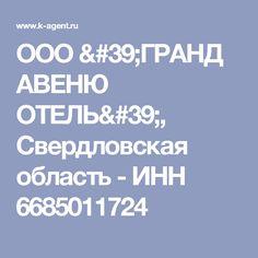 ООО 'ГРАНД АВЕНЮ ОТЕЛЬ', Свердловская область - ИНН 6685011724