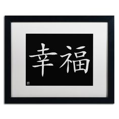 Happiness - Horizontal Black Matted Framed Graphic Art