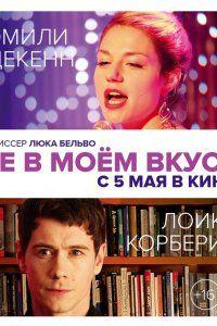 Фильм Не в моём вкусе (2016) смотреть онлайн бесплатно в хорошем качестве полный фильм полностью hd
