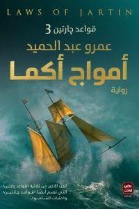 تحميل رواية أمواج أكما قواعد جارتين 3 Pdf عمرو عبد الحميد رواياتك Pdf Books Reading Book Club Books Novels To Read