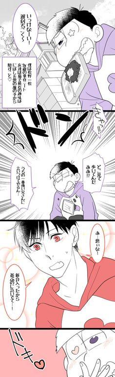 松野一松「どこ見て歩いてんだ ああ!?」