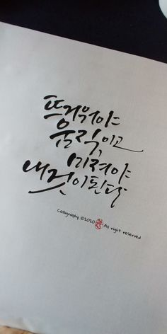 Calligraphy Fonts, Lettering, Caligraphy, Typography, Korean Handwriting, Powerful Words, Scribble, Cool Words, Sentences