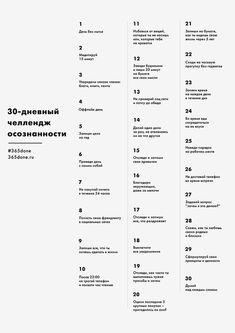 30-дневный челлендж осознанности