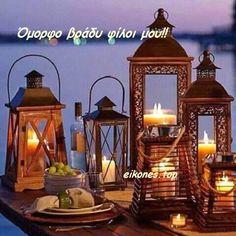 Όμορφες εικόνες για καληνύχτα με λόγια - eikones top Summer Memories, Beautiful Candles, Good Morning Good Night, House Smells, New Theme, Potpourri, Candle Sconces, Fall Decor, Gazebo