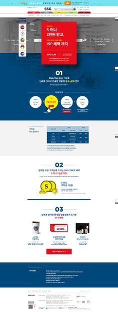 #2016년10월4주차 #ssg닷컴 #S머니 2천원받고 VIP 혜택 차지 www.ssg.com Web Design, Email Design, Page Design, Website Layout, Web Layout, Korea Design, Event Banner, Promotional Design, Event Page