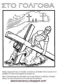 Easter Bible coloring pages, Jesus carries the cross coloring page sheets Cross Coloring Page, Jesus Coloring Pages, Easter Coloring Pages, Coloring Pages For Kids, Coloring Books, Free Coloring, Coloring Sheets, Christian Kids Crafts, Christian Easter