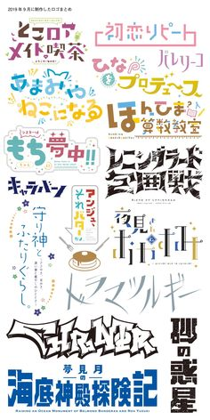 Typo Logo Design, Graphic Design Posters, Lettering Design, Graphic Design Illustration, Branding Design, Japanese Logo, Japanese Graphic Design, Word Design, Typography Fonts