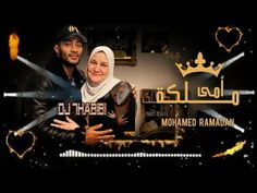 Remix 2020 Mohamed Ramadan - Omy Maleka Dj 7HABIBI