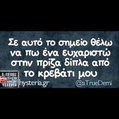 Οφείλω ένα ευχαριστώ #greekquote #greekpost #greekquotes