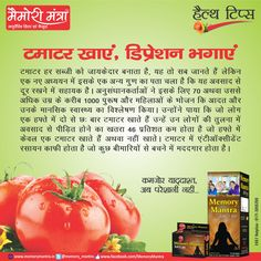 Memory Mantra Health Tips - Benefits Of Tomato  www.memorymantra.in | 24X7 Helpline 0171-3055200 Memory Mantra Ayurvedic Capsule and Syrup is 100% Ayurvedic Medicine - More Effective with standardized extracts without any Side Effect.