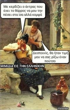Ancient Memes, Funny Jokes, Ads, Humor, Quotes, Movies, Movie Posters, Greeks, Tattoo