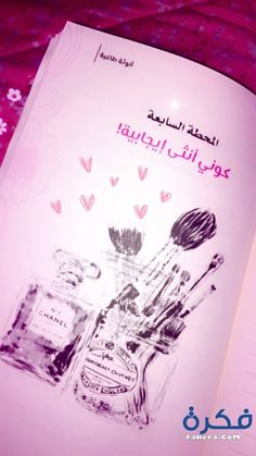 Book Club Books, Book Lists, Good Books, Books To Read, My Books, Book Qoutes, Book Names, Friend Photos, Arabic Words