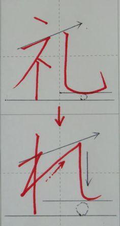 ペン美文字『ひらがな』③|筆文字らおろ☆の筆遊び