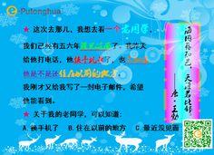 Learn Putonghua – I firmly believe that a bosom friend afar brings a distant land near.  – www.e-Putonghua.com 只愿海内存知己,始信天涯若比邻。(Zhǐ yuàn hǎi nèi cún zhī jǐ, shǐ xìn tiān yá ruò bǐ lín. )