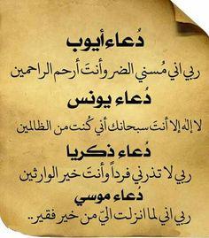 Honesty Quotes, Quran Quotes Love, Quran Quotes Inspirational, Islamic Love Quotes, Arabic Quotes, Duaa Islam, Islam Hadith, Islam Quran, Alhamdulillah