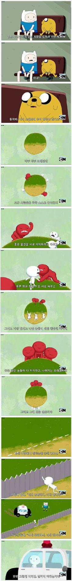 Adventure Time, Comics, Words, Memes, Funny, Life, Meme, Finn The Human, Funny Parenting