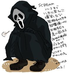 Scream 2, Scream Movie, Scary Movies, Horror Movies, Character Drawing, Character Design, Michael Myers, Valentines Movies, Ghostface Scream