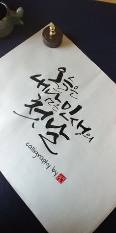 Text Fonts, Typography, Lettering, Life Lessons, Clip Art, Calligraphy, Handwriting, Korean, Type