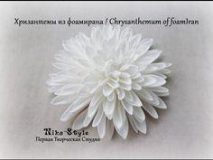 Хризантемы из фоамирана / Chrysanthemum of foamIran - YouTube
