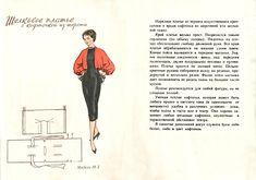 Free Vintage Shrug / Bolero / Jacket Sewing Pattern