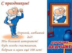 Картинки по запросу открытка дедушке