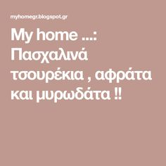 My home ...: Πασχαλινά τσουρέκια , αφράτα και μυρωδάτα !!