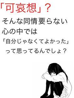 イジメの画像 プリ画像 Japanese Poem, Lonely Girl, My Favorite Image, Anime Art, Poems, Language, Messages, Album, Thoughts