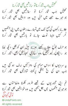 161 Best Urdu poetry images in 2019   Urdu quotes, Poetry quotes, Quotes