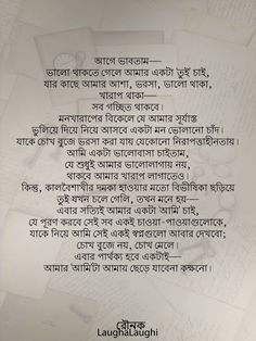 Bengali Poems, Promise Quotes, Bangla Love Quotes, Love Sms, Stylish Girl Pic, Love Wallpaper, Photo Quotes, More Than Words, Morning Coffee
